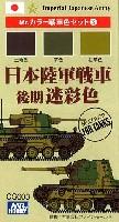 日本陸軍戦車 後期 迷彩色
