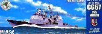 フジミ1/700 シーウェイモデルタイコンデロガ級 イージス巡洋艦 CG67 シャイロー
