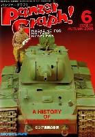 パンツァーグラフ! 6 (ロシア戦車の系譜)