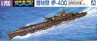 アオシマ1/700 ウォーターラインシリーズ日本海軍 特型潜水艦 伊-400
