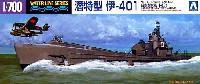 アオシマ1/700 ウォーターラインシリーズ日本海軍 特型潜水艦 伊-401