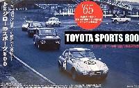 フジミ1/24 インチアップシリーズ (スポット)トヨタ スポーツ 800 浮谷東次郎仕様 (No.20)
