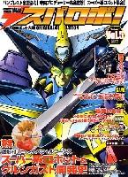 電撃 スパロボ!Vol.5