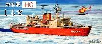シールズモデル1/700 プラスチックモデルシリーズ砕氷艦 しらせ HG