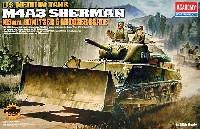 アカデミー1/35 ArmorsM4A3 105mm シャーマン ドーザーブレード