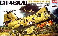 アカデミー1/48 Scale AircraftsCH-46 A/D ベトナムバージョン