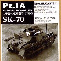 モデルカステン連結可動履帯 SKシリーズ1号戦車A型用履帯 (可動式)