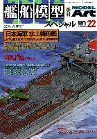 モデルアート艦船模型スペシャル艦船模型スペシャル No.22 日本海軍・水上機母艦の系譜