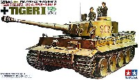 タミヤ1/25 戦車シリーズドイツ重戦車 タイガー 1型