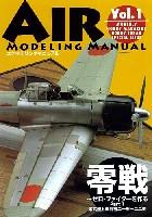 ホビージャパンエアモデリングマニュアル (ホビージャパンムック)零戦 -ゼロ・ファイターを作る Part1 零式艦上戦闘機21型-22型
