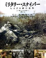 大日本絵画戦車関連書籍ミリタリー・スナイパー -見えざる敵の恐怖-
