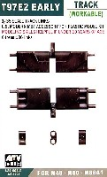 T97E2 履帯 初期型 (可動式)