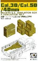 現用米軍装備 銃弾弾薬箱 (Cal.30/Cal.50/40mm)