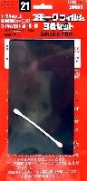 フジミディテールアップパーツスモークフィルム 3色セット