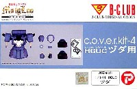 Bクラブc・o・v・e・r-kitシリーズHGUC ヅダ用