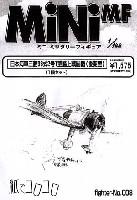 日本海軍 三菱 96式2号1型艦上戦闘機 (後期型)