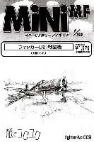 フォッカー D.21 戦闘機