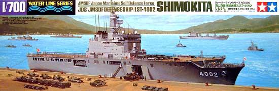 海上自衛隊輸送艦 LST-4002 しもきたプラモデル(タミヤ1/700 ウォーターラインシリーズNo.006)商品画像