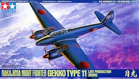 中島 夜間戦闘機 月光 11型 後期生産型 (J1N1-S)プラモデル(タミヤ1/48 傑作機シリーズNo.078)商品画像