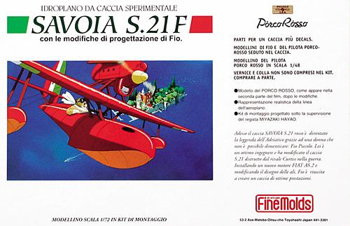 サボイア S.21F 後期型 (紅の豚)プラモデル(ファインモールド1/72 紅の豚No.FJ003)商品画像