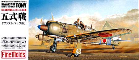 五式戦闘機 1型 ファストバック型プラモデル(ファインモールド1/72 航空機No.FP017)商品画像