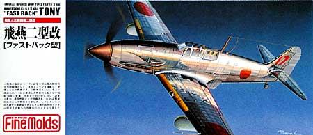 飛燕二型改 ファストバック型プラモデル(ファインモールド1/72 航空機No.FP019)商品画像