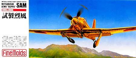 海軍艦上戦闘機 試製 烈風 プラモデル(ファインモールド1/72 航空機No.FP020)商品画像