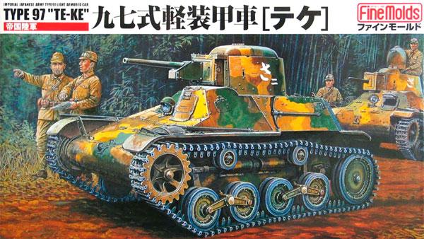 帝国陸軍 九七式軽装甲車 テケプラモデル(ファインモールド1/35 ミリタリーNo.FM010)商品画像