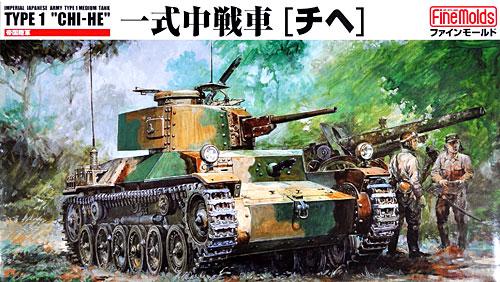 帝国陸軍 一式中戦車 チヘプラモデル(ファインモールド1/35 ミリタリーNo.FM012)商品画像