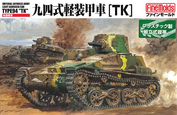 帝国陸軍 九四式軽装甲車 (TK)プラモデル(ファインモールド1/35 ミリタリーNo.FM017)商品画像