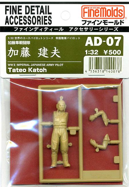 加藤建夫 (日本陸軍)プラモデル(ファインモールド1/32 パイロットフィギュアNo.AD07)商品画像