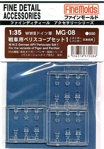 WW2 ドイツ軍 戦車用ペリスコープセット 1 (タイガー・パンサー系車両用)プラモデル(ファインモールド1/35 ファインデティール アクセサリーシリーズ(AFV用)No.MG-008)商品画像
