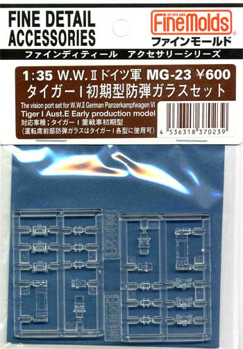 タイガー 1 初期型 防弾ガラスセットエッチング(ファインモールド1/35 ファインデティール アクセサリーシリーズ(AFV用)No.MG-023)商品画像