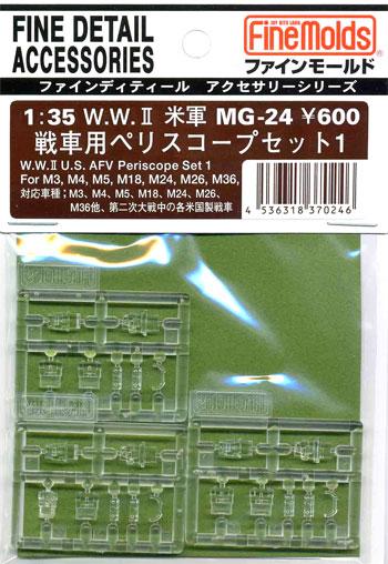 米軍戦車用 ペリスコープセット 1エッチング(ファインモールド1/35 ファインデティール アクセサリーシリーズ(AFV用)No.MG-024)商品画像
