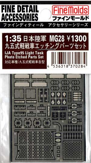 九五式軽戦車 エッチングパーツセットエッチング(ファインモールド1/35 ファインデティール アクセサリーシリーズ(AFV用)No.MG-028)商品画像