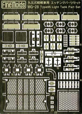 九五式軽戦車 エッチングパーツセットエッチング(ファインモールド1/35 ファインデティール アクセサリーシリーズ(AFV用)No.MG-028)商品画像_2
