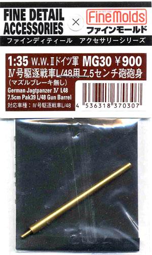 4号駆逐戦車用 L/48 用 7.5cm砲砲身メタル(ファインモールド1/35 ファインデティール アクセサリーシリーズ(AFV用)No.MG-030)商品画像