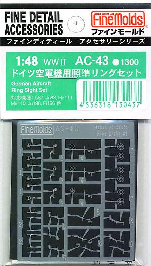 ドイツ空軍機用 照準リングセットエッチング(ファインモールド1/48 ファインデティール アクセサリーシリーズ(航空機用)No.AC-043)商品画像