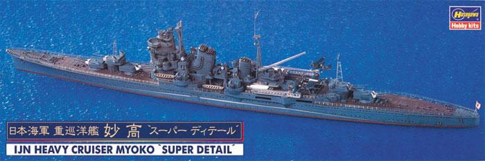 日本海軍 重巡洋艦 妙高 スーパーディテールプラモデル(ハセガワ1/700 ウォーターラインシリーズ スーパーディテールNo.30017)商品画像
