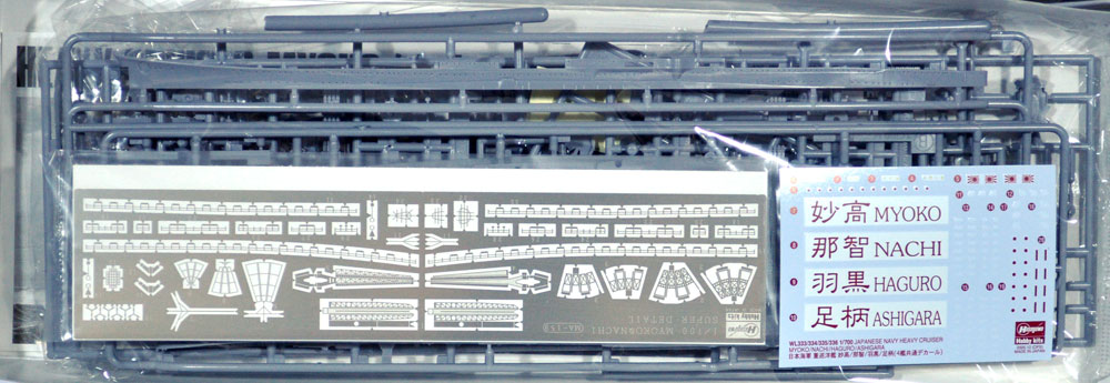 日本海軍 重巡洋艦 妙高 スーパーディテールプラモデル(ハセガワ1/700 ウォーターラインシリーズ スーパーディテールNo.30017)商品画像_1