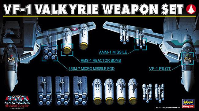 VF-1 バルキリー ウェポンセットプラモデル(ハセガワ1/72 マクロスシリーズNo.006)商品画像