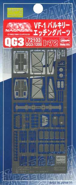 VF-1 バルキリー エッチングパーツエッチング(ハセガワ1/72 マクロスシリーズNo.QG003)商品画像