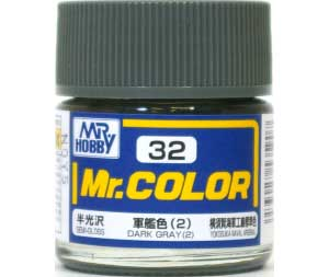 軍艦色 (2) (半光沢) (横須賀海軍工廠標準色) (C32)塗料(GSIクレオスMr.カラーNo.C032)商品画像