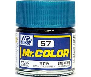 青竹色 (メタリック) (C-57)塗料(GSIクレオスMr.カラーNo.C-057)商品画像