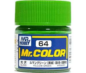 ルマングリーン (黄緑) (光沢) (C-64)塗料(GSIクレオスMr.カラーNo.C-064)商品画像