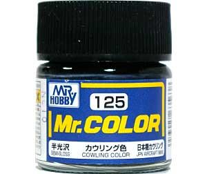 カウリング色 (半光沢) (C-125)塗料(GSIクレオスMr.カラーNo.C-125)商品画像