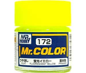 蛍光イエロー (つや消し) (C-172)塗料(GSIクレオスMr.カラーNo.C-172)商品画像