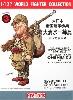 大日本帝国陸軍歩兵 大清水一等兵 / 三八式歩兵銃