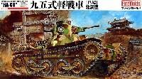 ファインモールド1/35 ミリタリー帝国陸軍 九五式軽戦車 ハ号 北満型