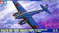 タミヤ1/48 傑作機シリーズ中島 夜間戦闘機 月光 11型 後期生産型 (J1N1-S)